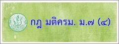 กฎ มติครม. ม.7 (4)