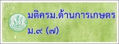 มติครม.ด้านการเกษตร ม.9 (7)